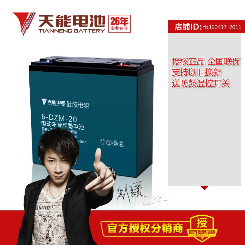 正品天能电动车电池12v单只电池48v60v20ah三轮车铅酸动力电瓶