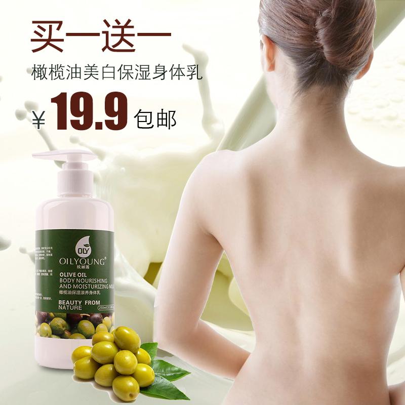 欧丽源橄榄油保湿滋养身体乳液面霜纯天然淡化妊娠纹包邮