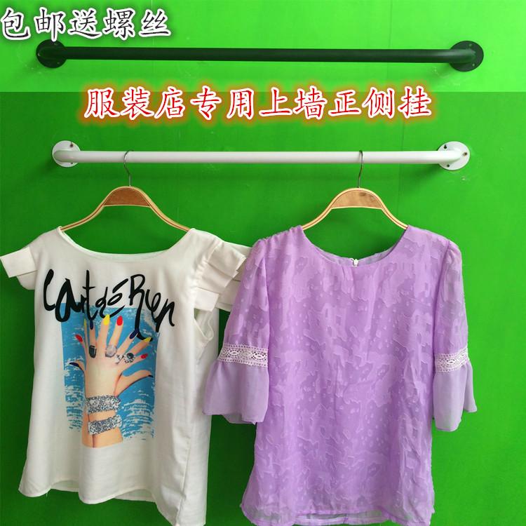服装店展示架上墙 正侧挂架 衣服货架 上墙服装架 壁挂衣架装修