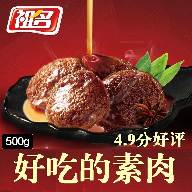 祖名素肉香辣烧烤味豆干制品蛋白吃素食休闲零食豆腐干500g食品