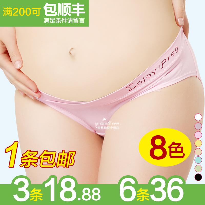 享受孕孕妇低腰内裤内衣U型纯棉大码三角短底裤头夏季装托腹内裤