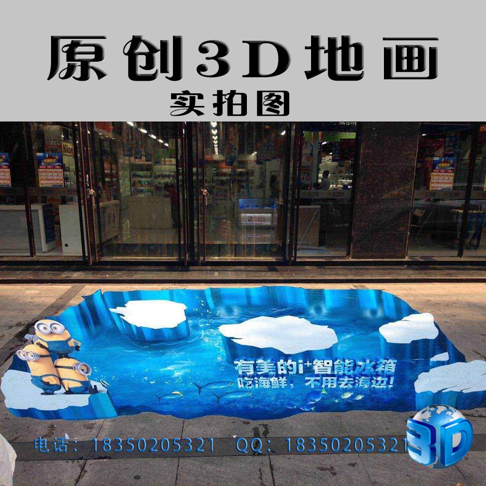 新款人气 美的冰箱 3d地画 3D地贴 小黄人 原创3D画 独家设计