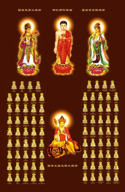 万和堂 结缘菩萨画像佛像西方三圣 地藏八十八佛60x90cm 配挂轴