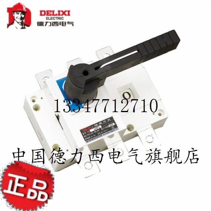 中国 德力西 刀开关 隔离开关 HGL 250/3 200A 250A 正品特价