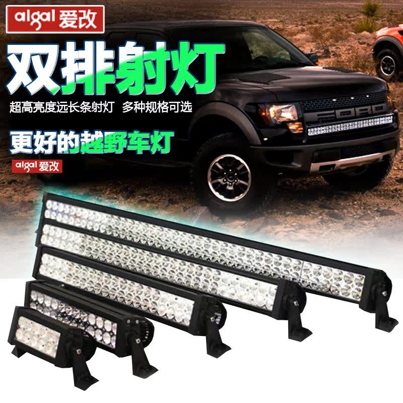 汽车LED长条灯 超亮大功率前杠射灯 改装越野车顶灯 汽车LED射灯