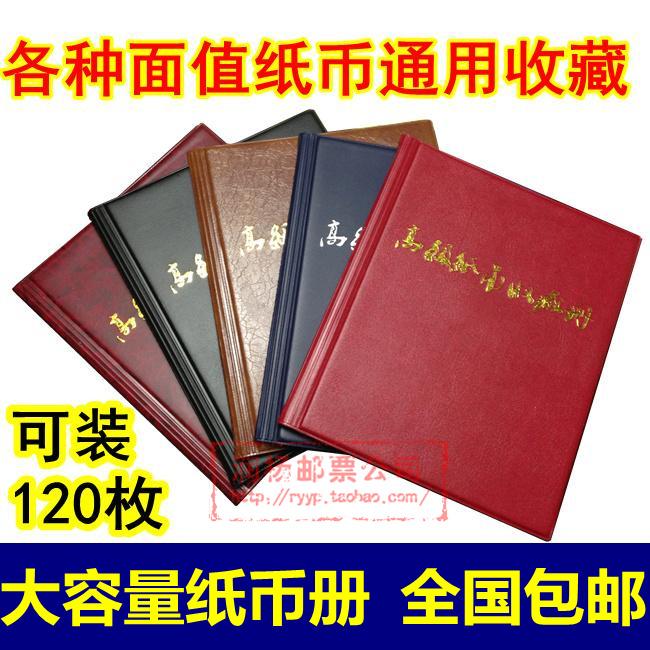 紫罗兰120张收藏册 固定页纪念钞钱币收藏集币空册包邮