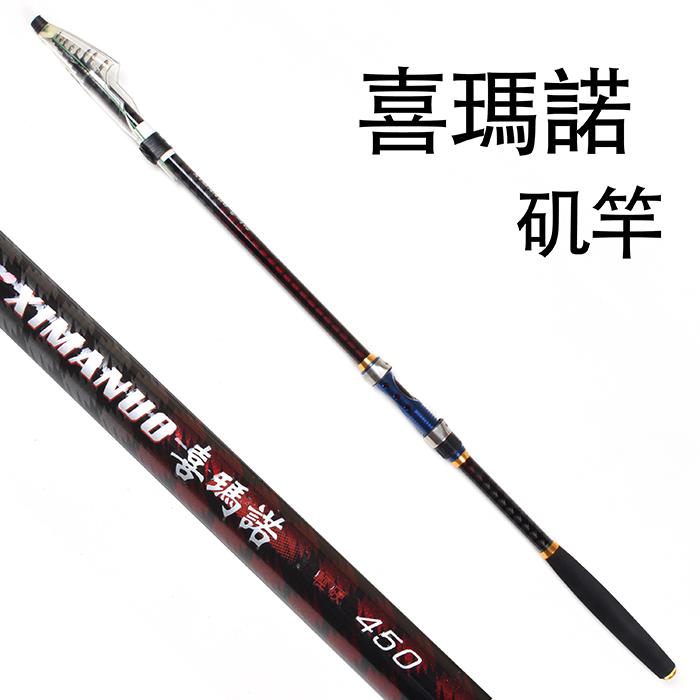 正品喜玛诺矶钓竿4.5米6.3米碳素长节矶竿超硬超轻远投海竿钓鱼竿