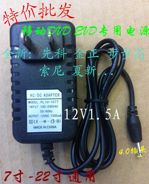 批发12V2A.1.5A适配器移动影碟机小电视 DVD充电器 EVD通用电源线