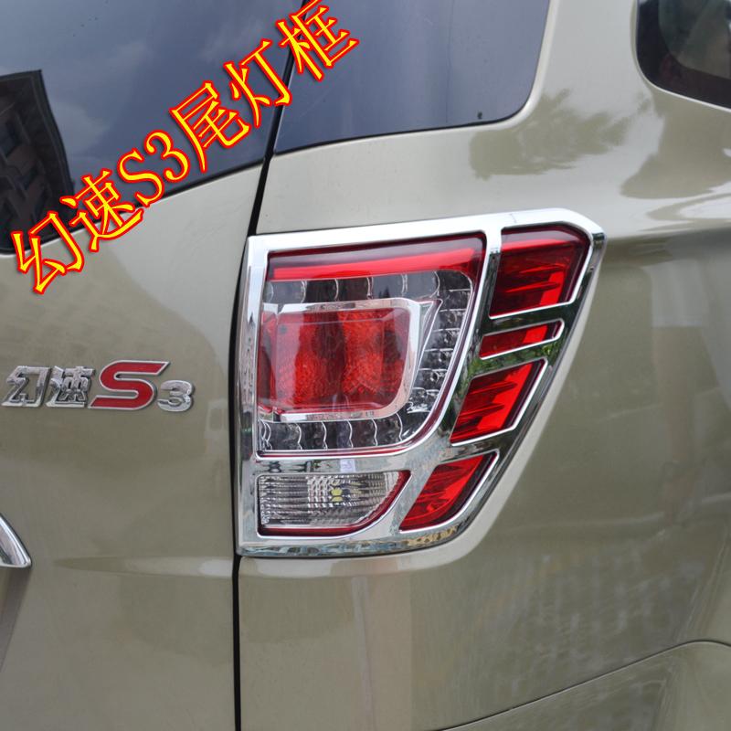 北汽幻速S3尾灯框 幻速S3改装专用ABS电镀尾灯罩 后灯装饰亮条