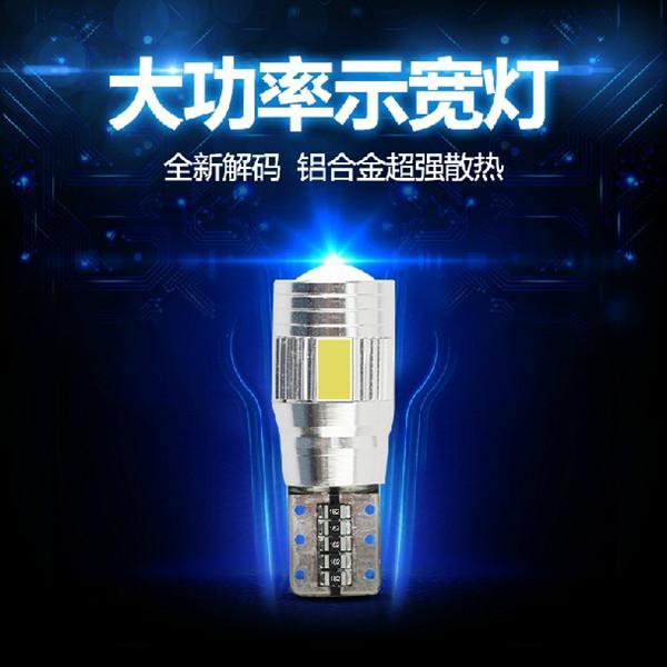 汽车示宽灯led灯泡改装通用透镜t10冰蓝日行灯 超亮日间行车小灯