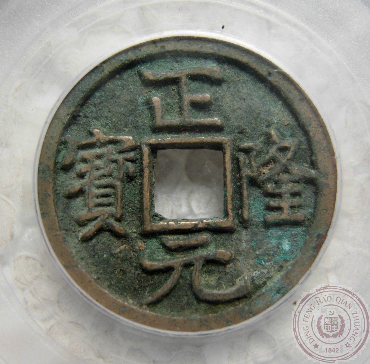 包邮:GBCA 公博评级币 美80分 金朝 1157年 正隆通宝 小平钱