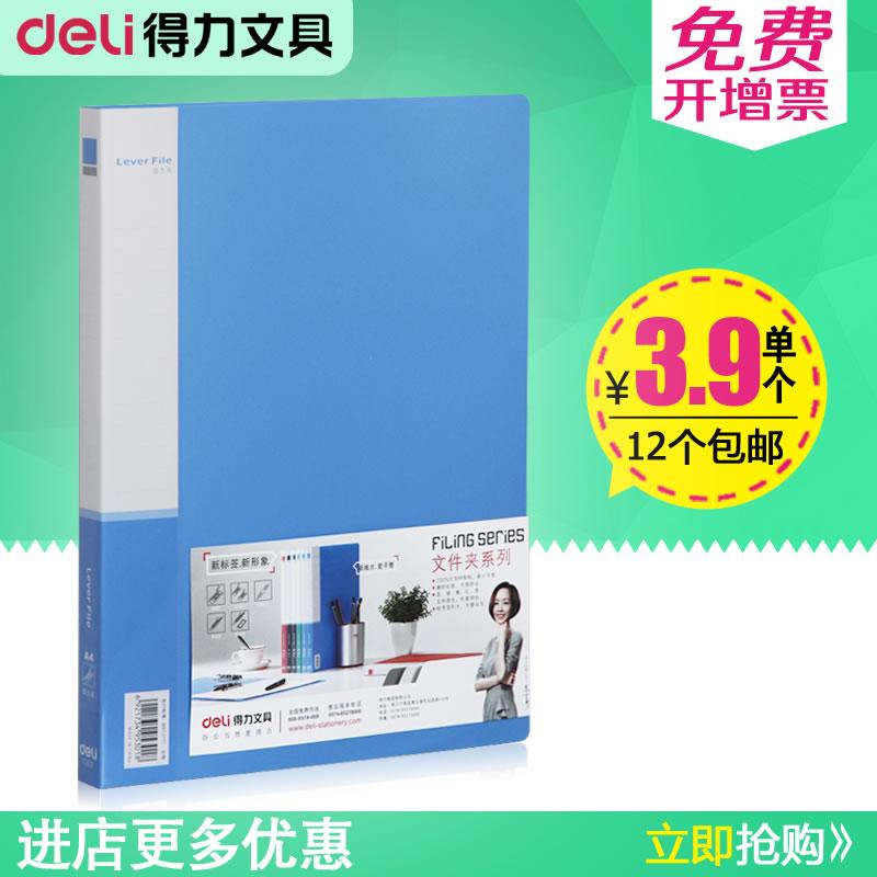 得力5301 文件夹A4单夹插袋文件夹资料夹文件整理夹办公用品特价