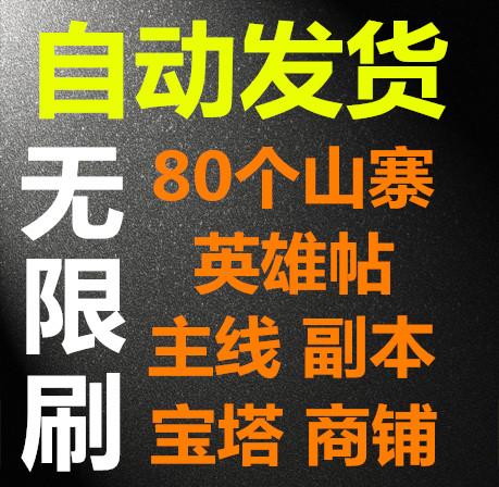 天书世界辅助 80个山寨商铺刷铜钱币批量自动主线1-400/多开 月卡