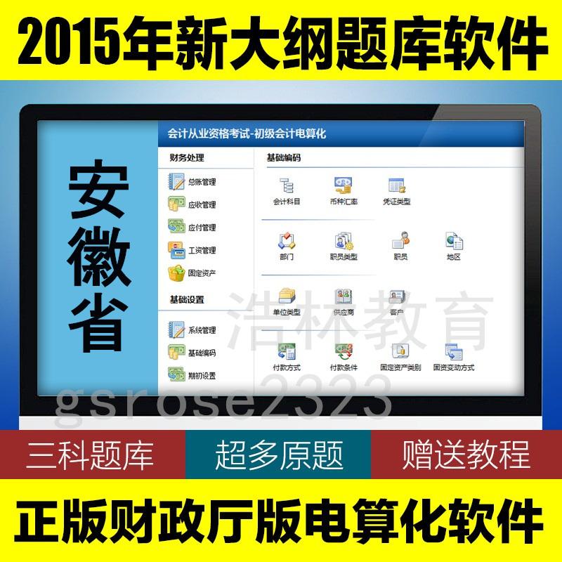 kk会考软件 会计电算化软件2015