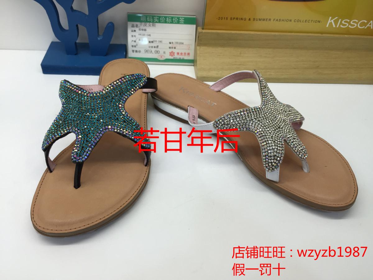 专柜正品代购接吻猫KISSCAT 2015夏款 女鞋 凉鞋K55319-03TD 899