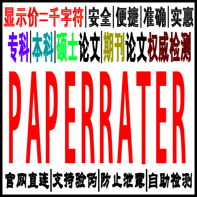 paper rater com Check your papers, assignments, and documents for plagiarism check for  grammar errors, enhance your vocabulary, and improve the quality of your writing.