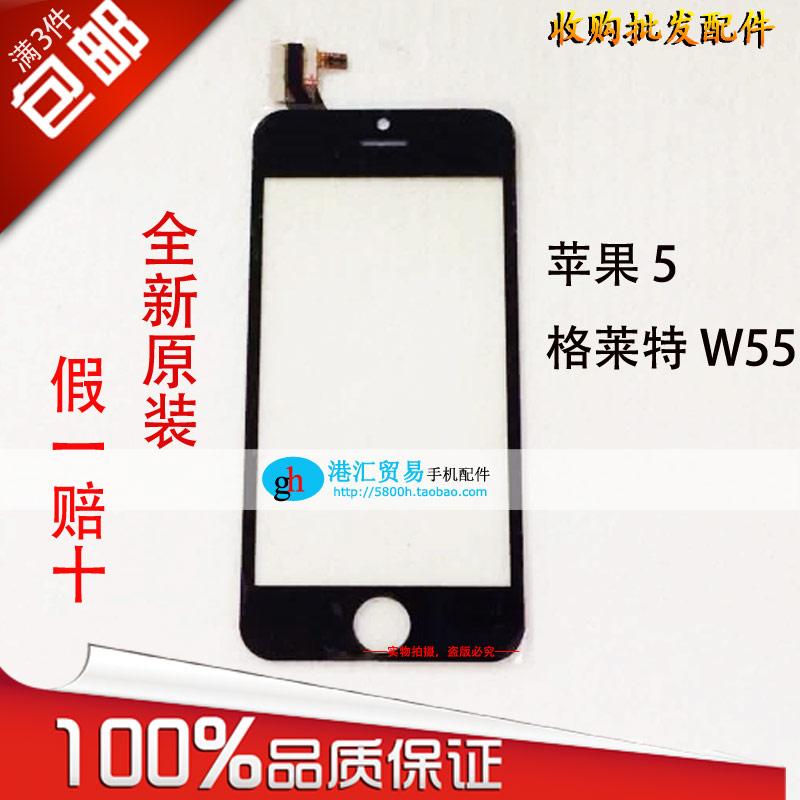 苹果5格莱特W55触摸屏 手写屏 外屏 触屏幕 镜面FPC-C040T1672DA0