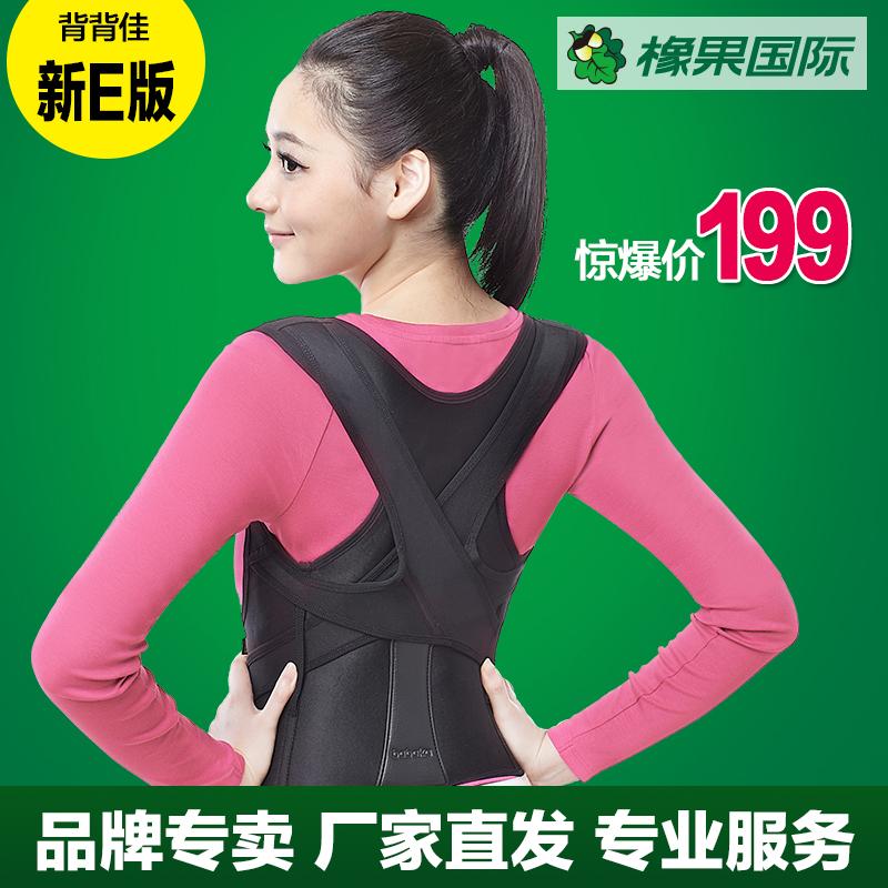 新E版成人款男女通用背背佳 学生儿童小孩正品包邮驼背矫正矫姿带