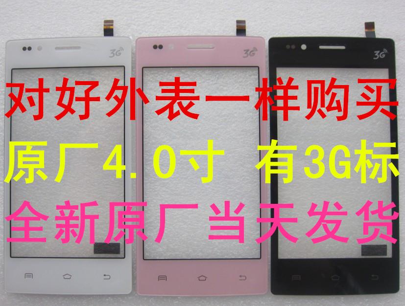 聆韵T730触摸屏 T650-3触屏 4.0寸手写屏 FPC-C040T2156AA0带3G标