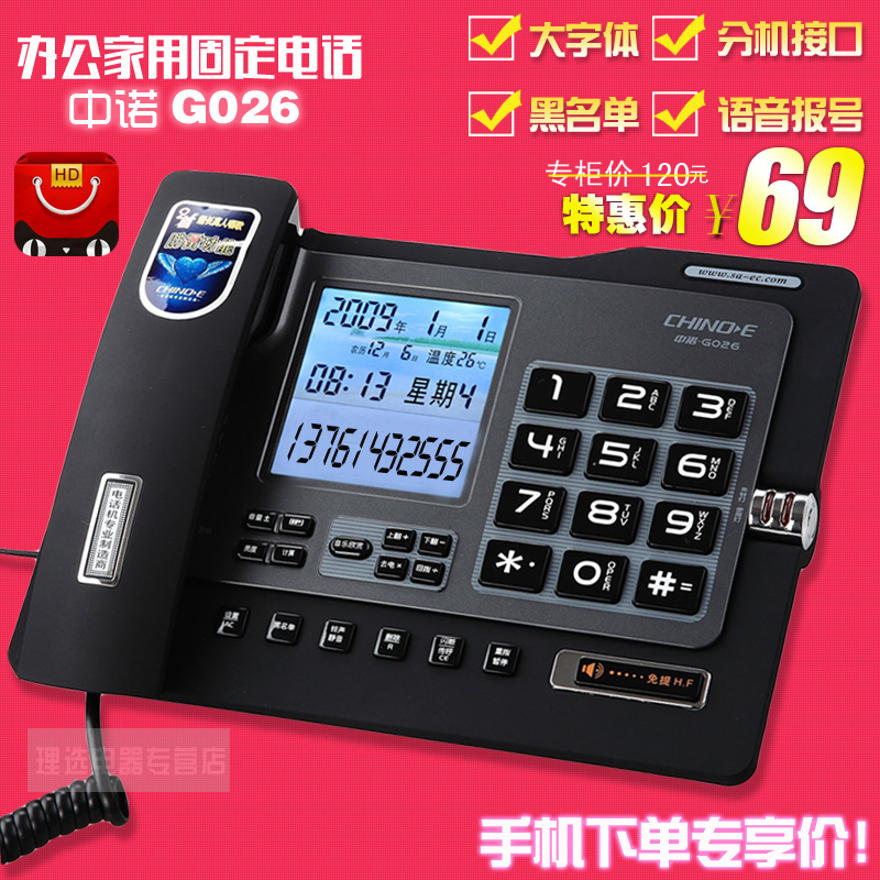 中诺G026来电显示电话机 来电报号 黑名单 办公家用时尚 固定座机