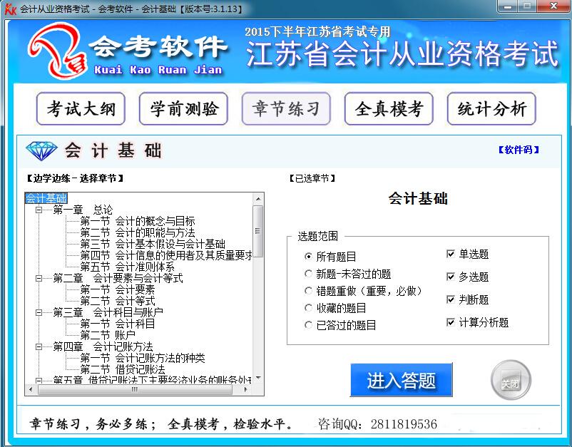 会计基础2015 江苏省会计从业资格