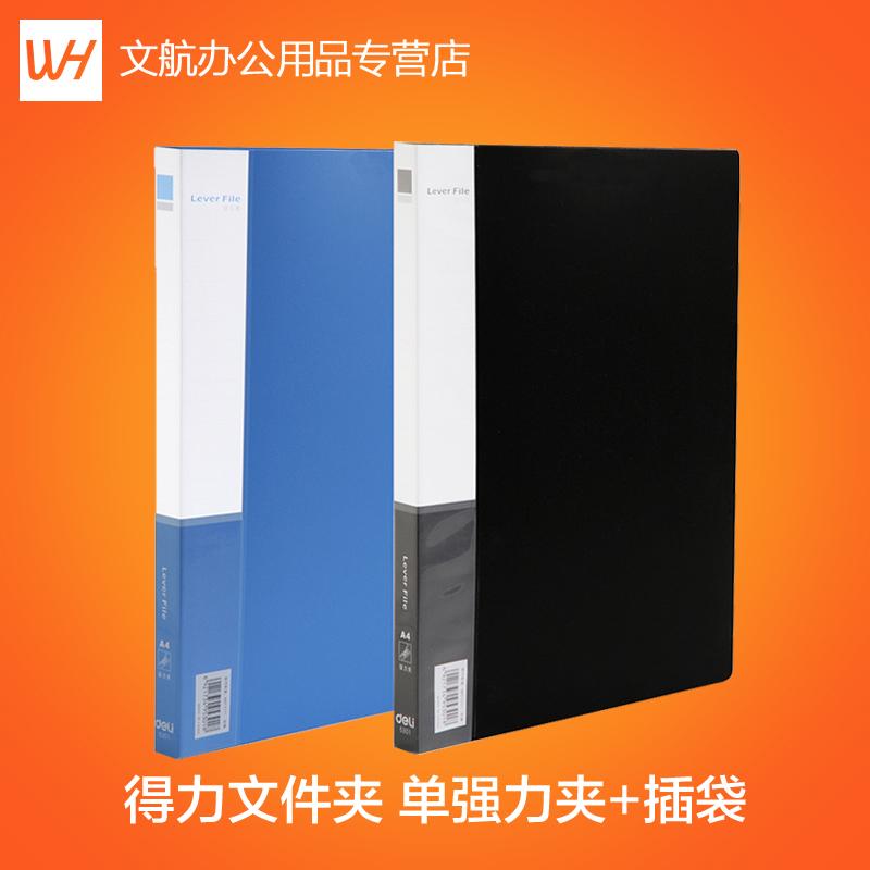 多件包邮 得力5301文件夹A4单强力夹+插袋A4文件夹单强力夹资料夹