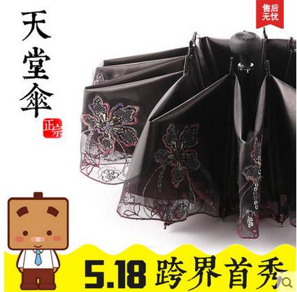 2015款杭州天堂伞正品黑胶超强防晒50防紫外线晴雨伞折叠防晒遮阳