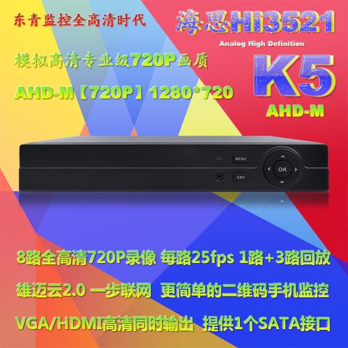 【AHD-M】8路硬盘录像机 720P全实时录像 雄迈云HDMI高清 HI3521