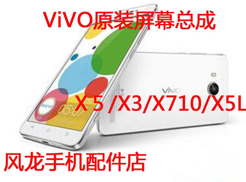 步步高X3T X3L X5L手机内外显示屏X710 X510W  触摸屏幕带框总成