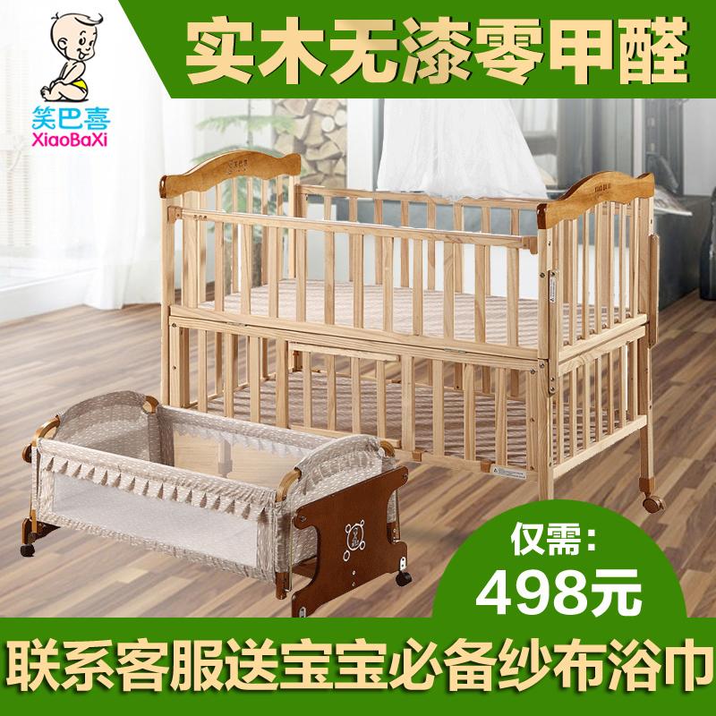 【送摇篮】笑巴喜婴儿床 bb宝宝床实木无漆儿童床bb床新生婴儿床
