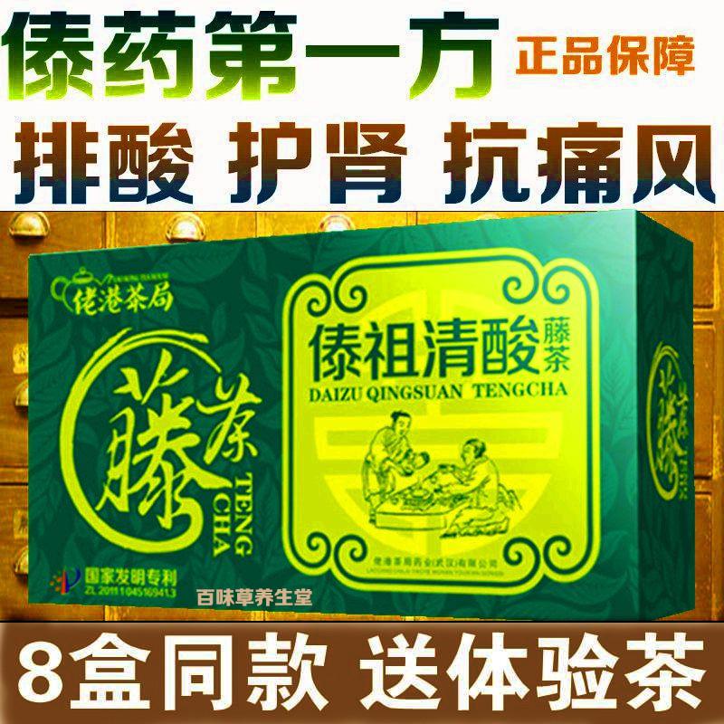 8盒同款傣祖清酸藤茶降酸茶降尿酸尿酸高恢复代谢傣族排酸茶补
