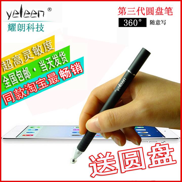 触控笔 苹果iPad平板电脑手写笔 超细头电容笔 触摸式触屏笔安卓