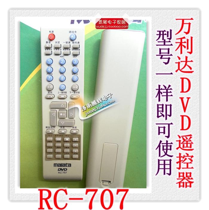批发 malata万利达DVD影碟机遥控器板 RC-707 高访原装全新