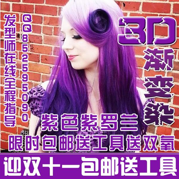 正品植物紫色染发剂紫罗兰绚丽紫红葡萄染发膏韩国打蜡黑色油膏