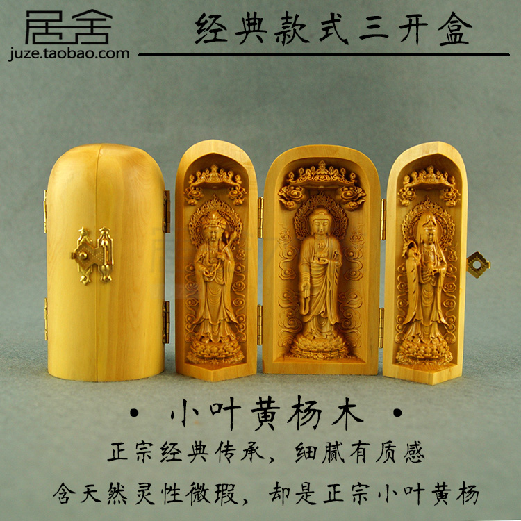 居舍黄杨木雕佛像居家摆件随身佛龛福禄寿西方三圣观音 三开盒