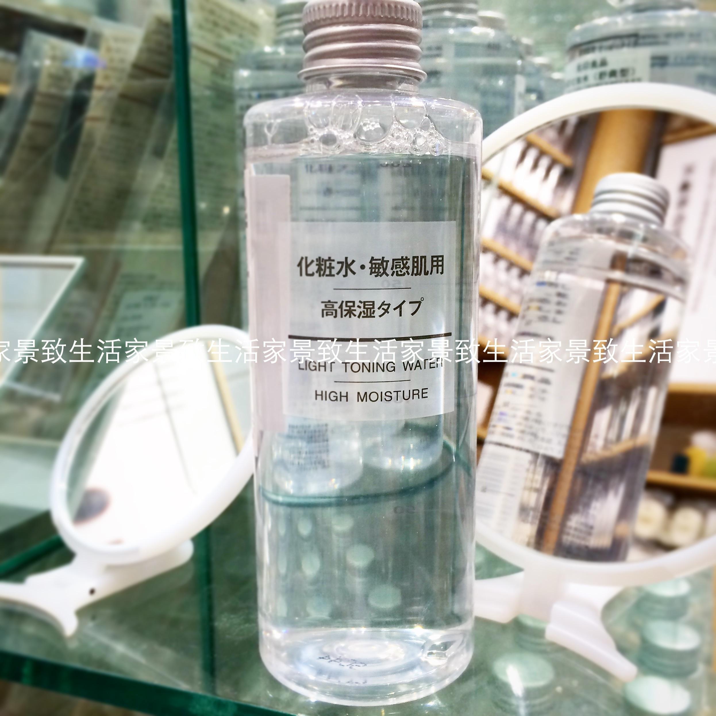 MUJI 无印良品 舒柔敏感肌高保湿化妆水 200ml 日本产 专柜代购