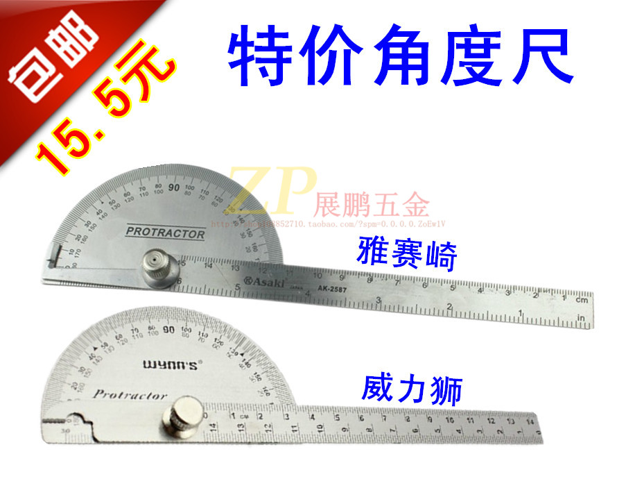 威力狮工具 量角器 角度尺 分度规 不锈钢角度规 角尺 木工W0262A
