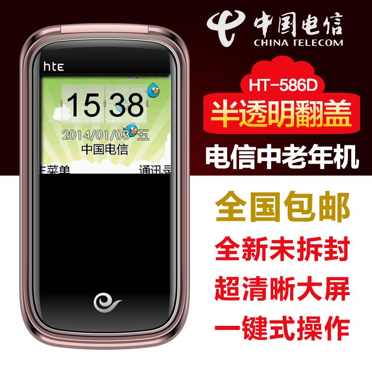 中维恒泰HT-586D 电信天翼CDMA透明翻盖大字大声大屏老年人手机