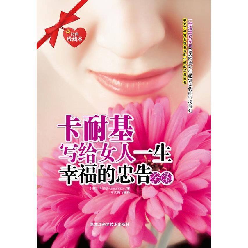 卡耐基写给女人全集 女人励志书籍正版