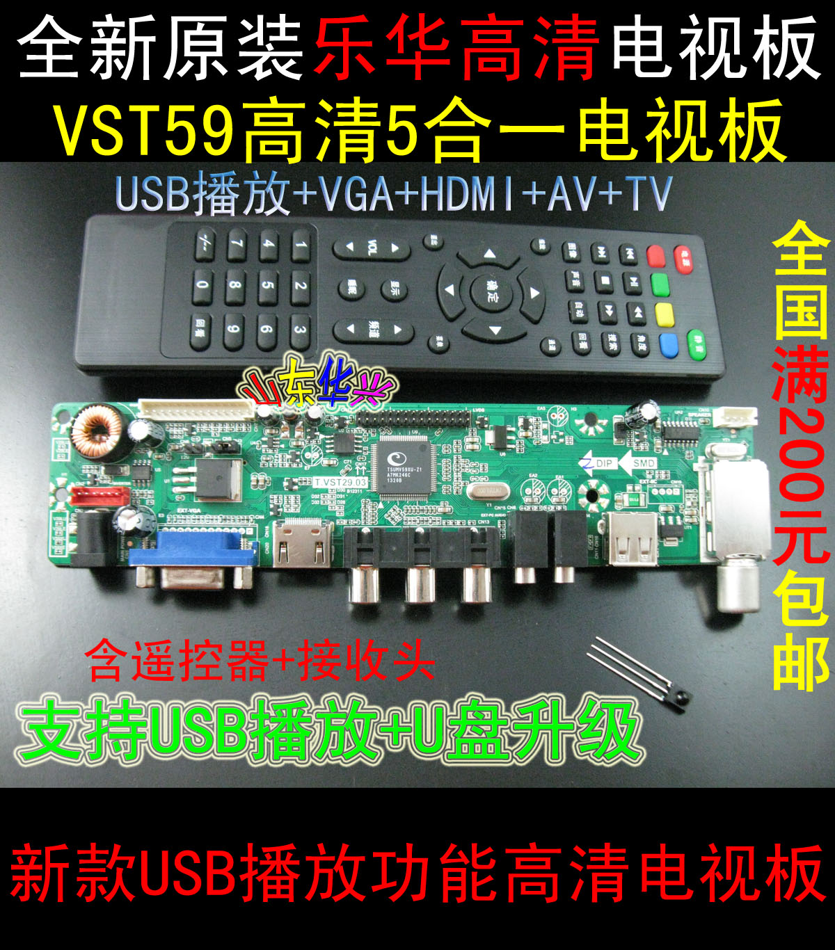�ֻ�HDMI����V59 5��һ���Ӱ� T.VST29.03 TV��� ֧��USB����