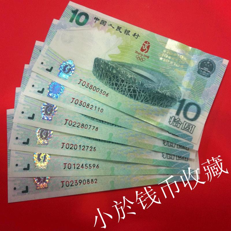 大陆10元奥运纪念钞_