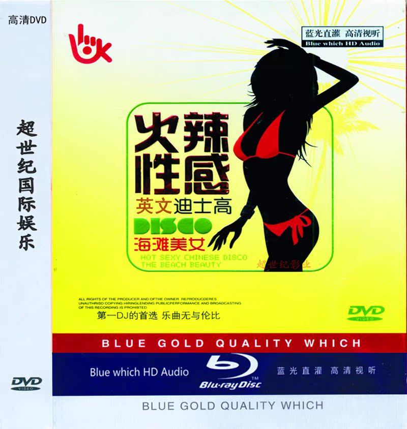 j舞曲 汽车碟片cd流行音乐