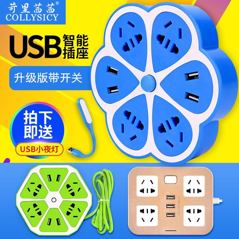 带线多功能插座usb插排开关接线板电源插板充电 多用排插家用插头