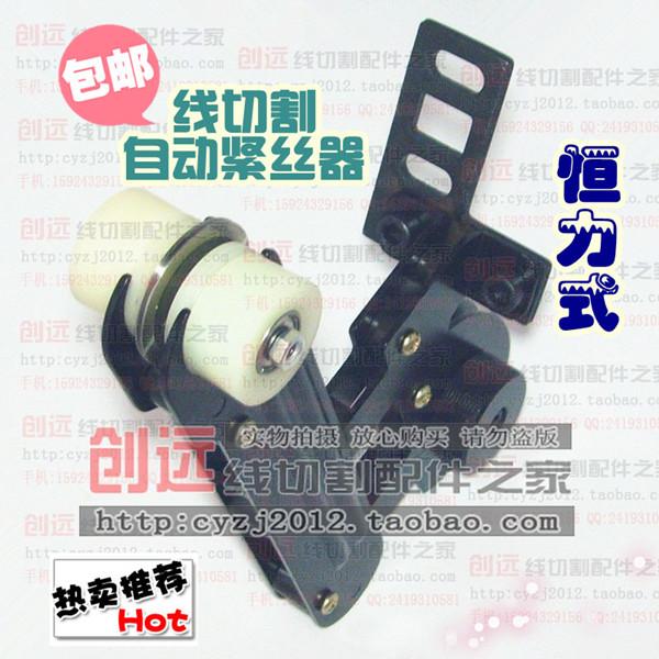线切割配件 自动紧丝器 钼丝松紧调节器 恒力式 60元/个 特价包邮