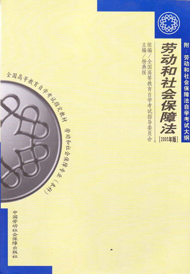 正版自考教材03322 3322劳动和社会保障法杨燕绥2005年版中国劳动社会保障出版社 朗朗图书自考书店
