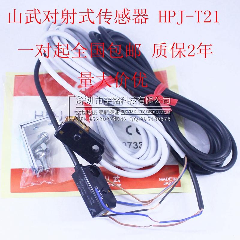 山武 HPJ-T21 对射式光电开关 红外线传感器 NPN三线常开 12V 24V