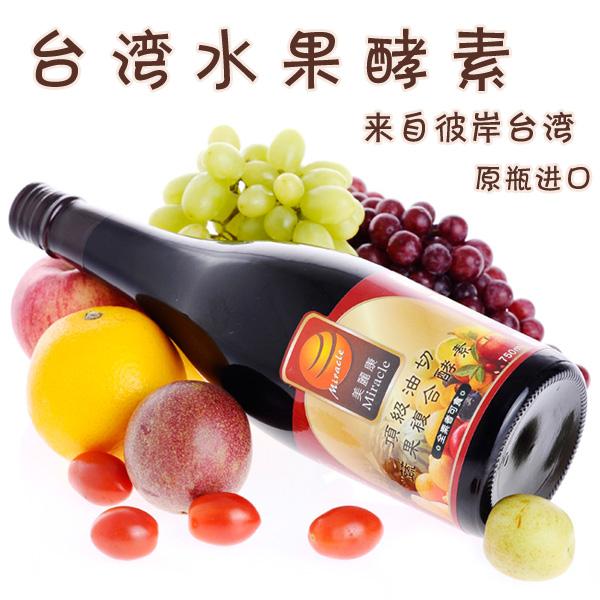 自製水果酵素 自製十種水果酵素