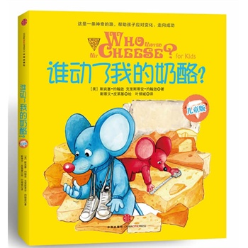 ˭�����ҵ����ң��� ��ͯ�棩 Who Moved My Cheese? for Kids