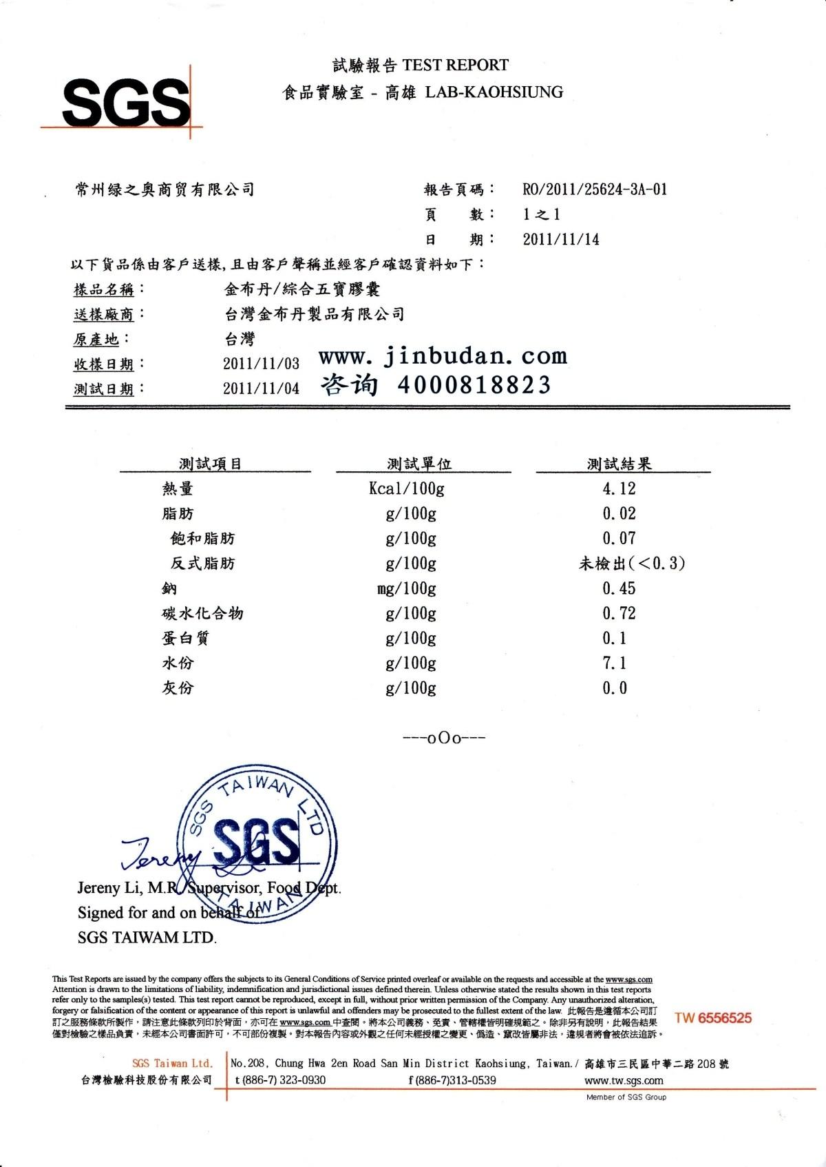 sgs认证是什么意思_iso90012000sgs认证标志图片模板下载图片编