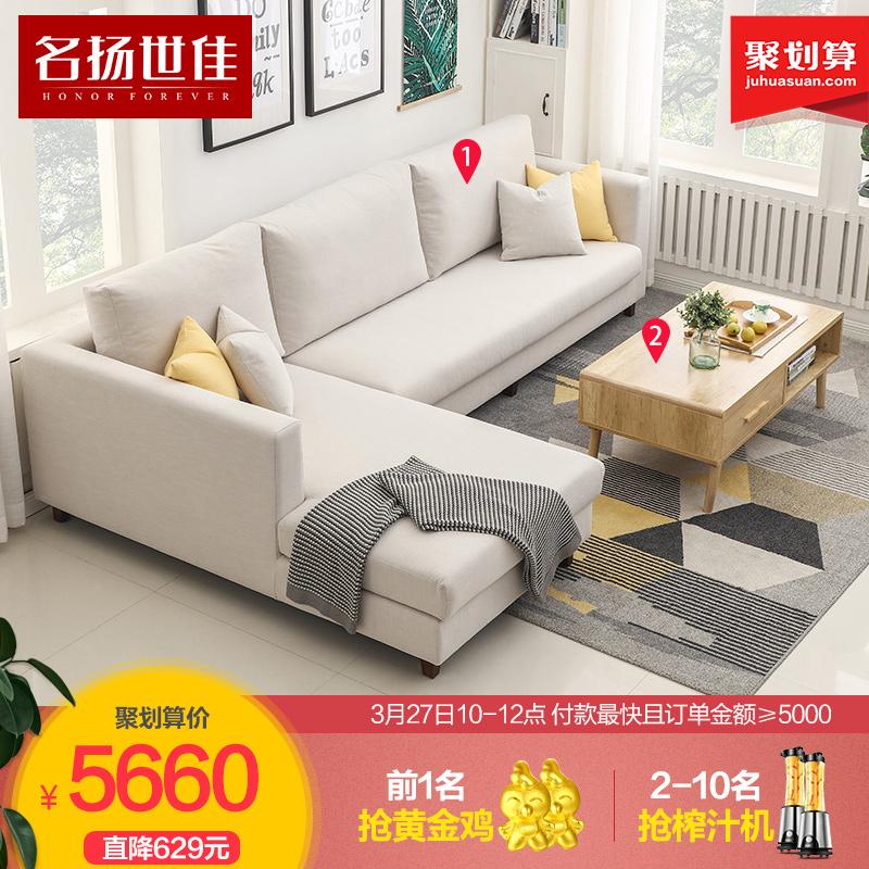 名扬世佳北欧现代客厅成套家具布艺沙发+茶几电视柜组合套装简约
